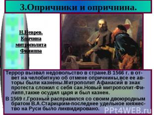3.Опричники и опричнина.Н.Неврев. Кончина митрополита Филиппа Террор вызвал недо