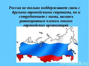 Россия не только поддерживает связь с другими европейскими странами, но и сотруд