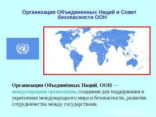Организация Объединенных Наций и Совет безопасности ООН Организация Объединённых