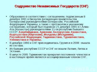 Содружество Независимых Государств (СНГ) Образовано в соответствии с соглашением