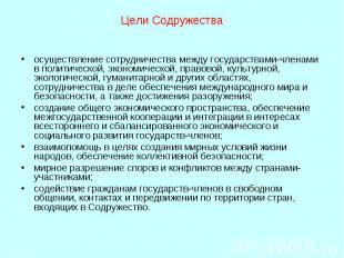 Цели Содружестваосуществление сотрудничества между государствами-членами в полит