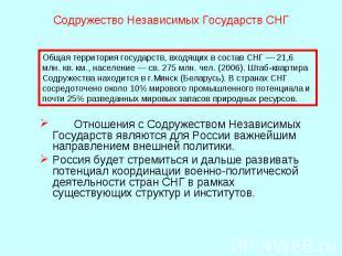 Содружество Независимых Государств СНГОбщая территория государств, входящих в со