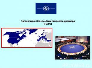 Организация Северо-Атлантического договора (НАТО)