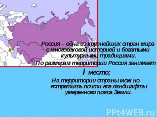 Россия – одна из крупнейших стран мира с многовековой историей и богатыми культу