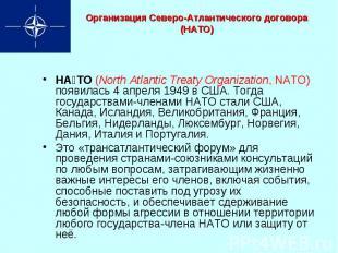 Организация Северо-Атлантического договора (НАТО) НА ТО (North Atlantic Treaty O