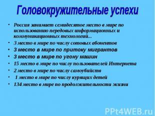 Головокружительные успехи Россия занимает семидесятое место в мире по использова