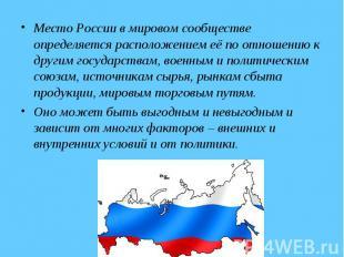 Место России в мировом сообществе определяется расположением её по отношению к д