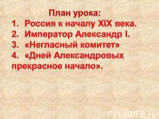 План урока: Россия к началу XIX века. Император Александр I. «Негласный комитет»