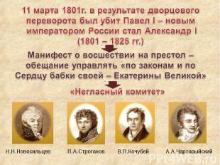 11 марта 1801г. в результате дворцового переворота был убит Павел I – новым импе