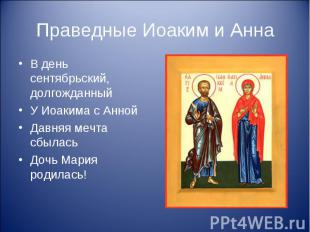 Праведные Иоаким и Анна В день сентябрьский, долгожданный У Иоакима с Анной Давн