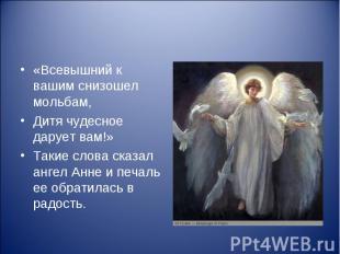 «Всевышний к вашим снизошел мольбам, Дитя чудесное дарует вам!» Такие слова сказ