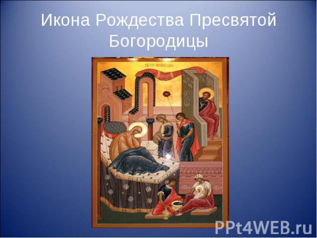 Икона Рождества Пресвятой Богородицы