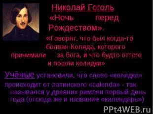Николай Гоголь «Ночь перед Рождеством». «Говорят, что был когда-то болван Коляда