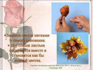 Закрепи цветок нитками у самого основания. Все стебли листьев собираются вместе
