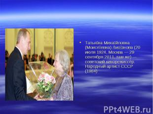 Татья на Миха йловна (Моисе евна) Лио знова (20 июля 1924, Москва — 29 сентября