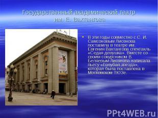 Государственный академический театр им. Е. Вахтангова В эти годы совместно с С.