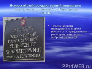 Всероссийский государственный университет кинематографии имени С. А. Герасимова