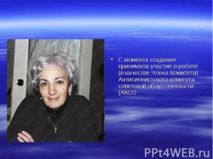 С момента создания принимала участие в работе (в качестве Члена Комитета) Антиси