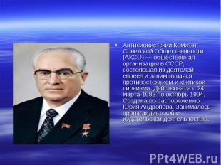 Антисионистский Комитет Советской Общественности (АКСО) — общественная организац