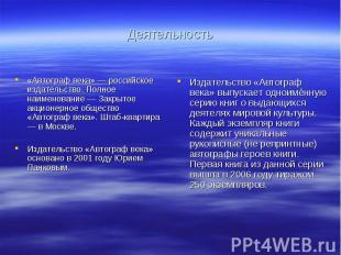 Деятельность «Автограф века» — российское издательство. Полное наименование — За