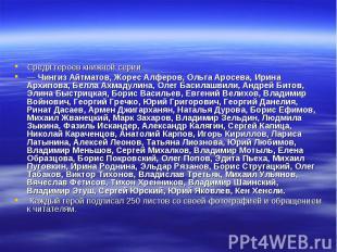Среди героев книжной серии — Чингиз Айтматов, Жорес Алферов, Ольга Аросева, Ирин