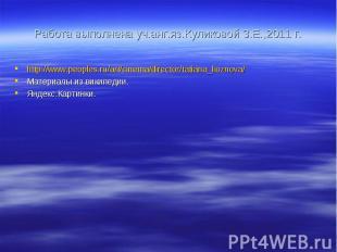 Работа выполнена уч.анг.яз.Куликовой З.Е.,2011 г. http://www.peoples.ru/art/cine