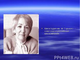 Киностудия им. М. Горького — советская и российская кинокомпания.