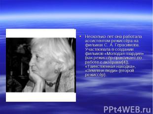 Несколько лет она работала ассистентом режиссёра на фильмах С. А. Герасимова. Уч