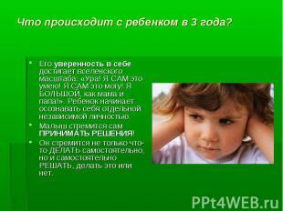 Что происходит с ребенком в 3 года? Его уверенность в себе достигает вселенского