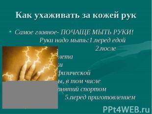 Как ухаживать за кожей рукСамое главное- ПОЧАЩЕ МЫТЬ РУКИ! Руки надо мыть:1.пере