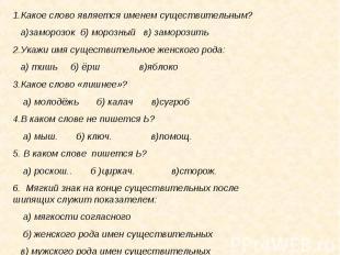 1.Какое слово является именем существительным? а)заморозок б) морозный в) заморо
