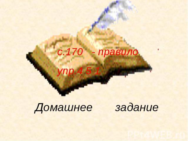 с.170 - правило упр.4 5 1 Домашнее задание