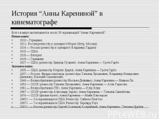 """История """"Анны Карениной"""" в кинематографеВсего в мире насчитывается около 30 экра"""