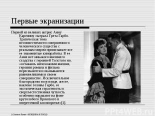 Первые экранизацииПервой из великих актрис Анну Каренину сыграла Грета Гарбо. Тр
