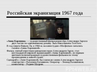 Российская экранизация 1967 года«Анна Каренина»— художественный фильм режиссёра