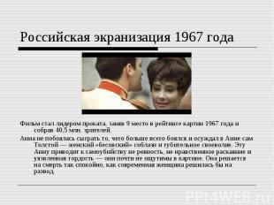 Российская экранизация 1967 годаФильм стал лидером проката, заняв 9 место в рейт