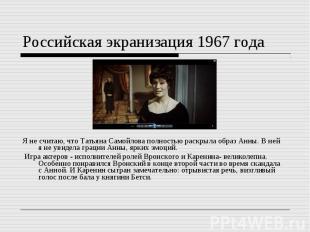 Российская экранизация 1967 годаЯне считаю, чтоТатьяна Самойловаполностью рас