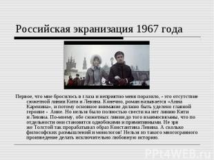 Российская экранизация 1967 годаПервое, чтомне бросилось вглаза инеприятно ме