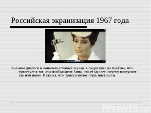 Российская экранизация 1967 годаУрезаны диалоги имонологи главных героев. Совер