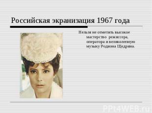 Российская экранизация 1967 годаНельзя не отметить высокое мастерство режиссера
