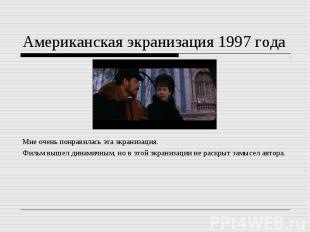 Американская экранизация 1997 годаМнеочень понравилась этаэкранизация. Фильм в