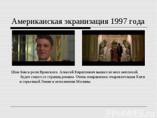 Американская экранизация 1997 годаШонБин вроли Вронского. Алексей Кириллович в