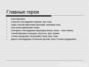 Главные герои Анна Каренина Алексей Александрович Каренин, муж Анны Граф Алексей