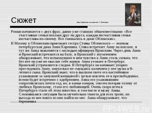 Сюжет Анна Каренина на картине Г. Манизера Роман начинается с двух фраз, давно у