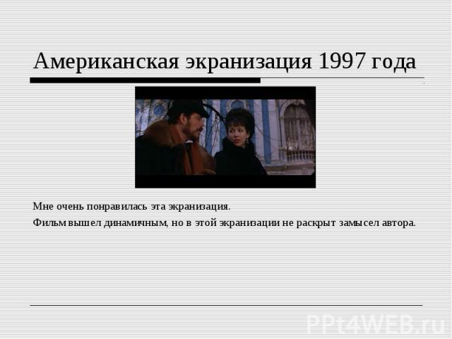 Американская экранизация 1997 годаМнеочень понравилась этаэкранизация. Фильм вышел динамичным, но в этой экранизации не раскрыт замысел автора.