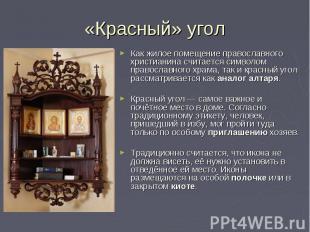 «Красный» угол Как жилое помещение православного христианина считается символом