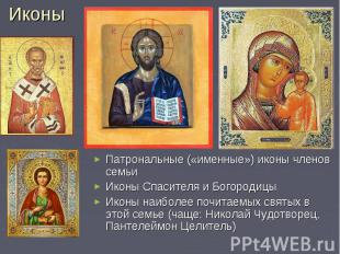 Иконы Патрональные («именные») иконы членов семьи Иконы Спасителя и Богородицы И