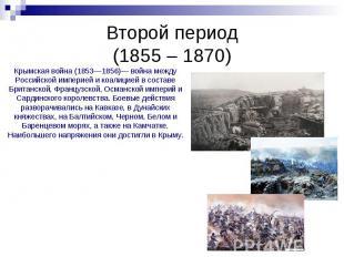 Второй период (1855 – 1870) Крымская война (1853—1856)— война между Российской и