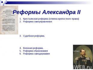 Реформы Александра II Крестьянская реформа (отмена крепостного права) Реформа са