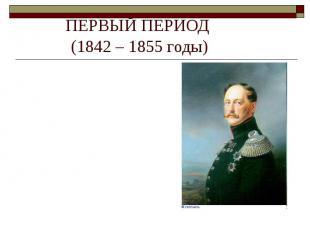 ПЕРВЫЙ ПЕРИОД (1842 – 1855 годы) Теория официальной народности — государственная